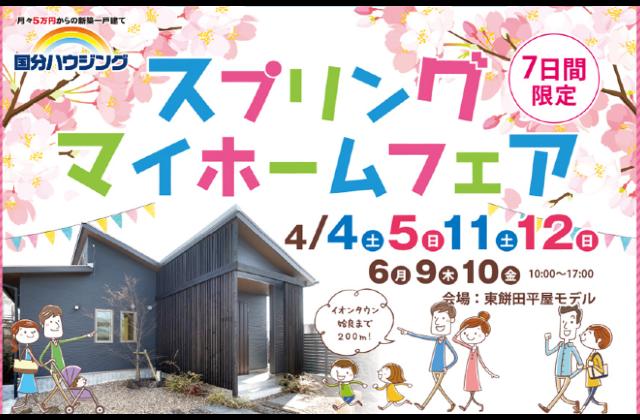 姶良市東餅田にて「スプリングマイホームフェア」開催【4/4-12】