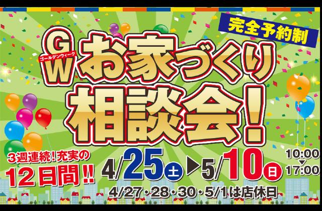 姶良市平松にて「ゴールデンウィークお家づくり相談会」【4/25-5/10】