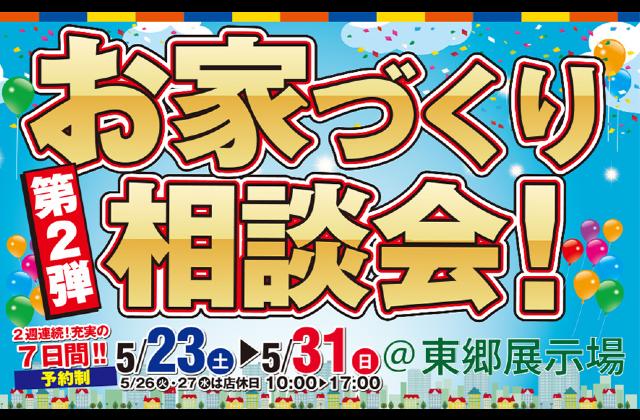 霧島市隼人町にて「お家づくり相談会」を開催【5/23-31】