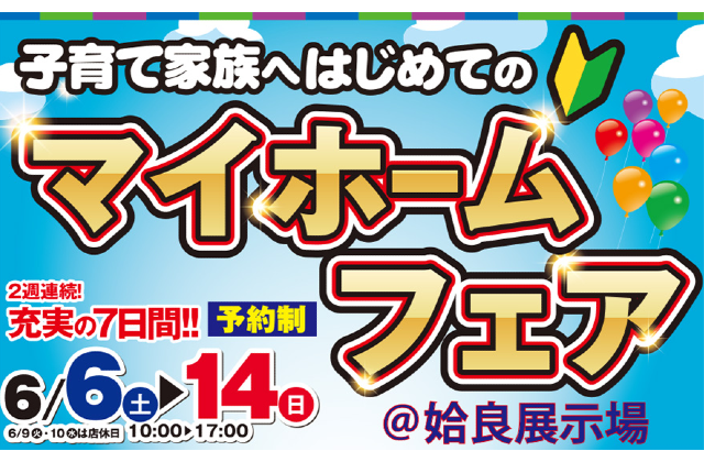 姶良市平松にて「はじめてのマイホームフェア」を開催【6/6-14】