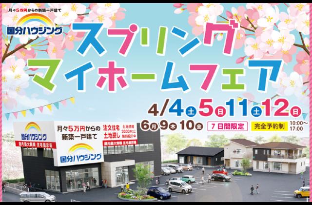 鹿児島市宇宿にて「スプリングマイホームフェア」開催【4/4-12】