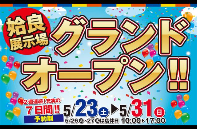 姶良市平松にて展示場がグランドオープン【5/23-31】