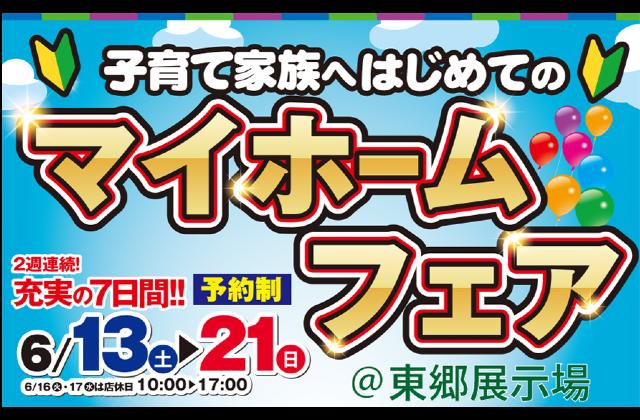 霧島市隼人町にて「はじめてのマイホームフェア」を開催【6/13-21】