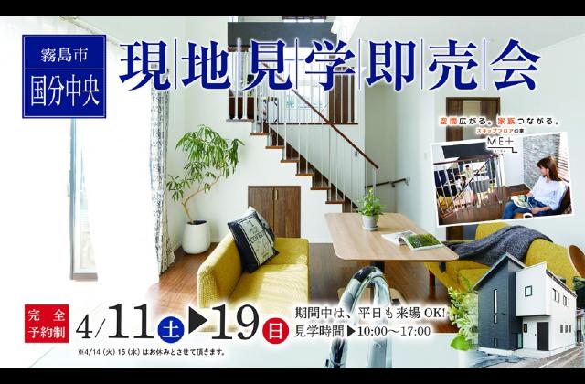 霧島市国分中央にてモデルハウスの現地即売会【4/11-19】
