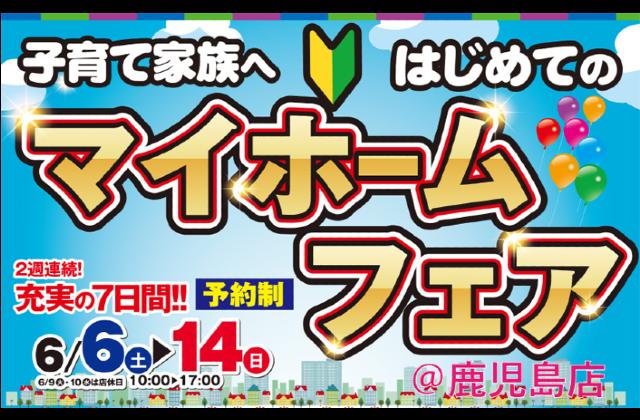 鹿児島市宇宿にて「はじめてのマイホームフェア」を開催【6/6-14】