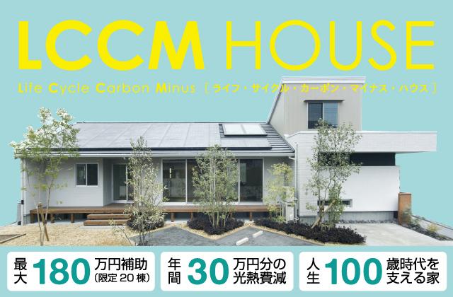 ZEHを超える未来型エコ住宅【最大180万円補助/限定20棟】