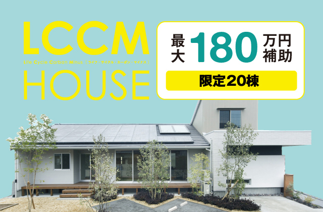 この家が、未来です。【最大180万円補助/限定20棟】