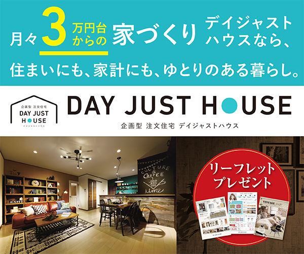 月々3万円台の家づくり デイジャストハウスについて分かりやすく紹介します!