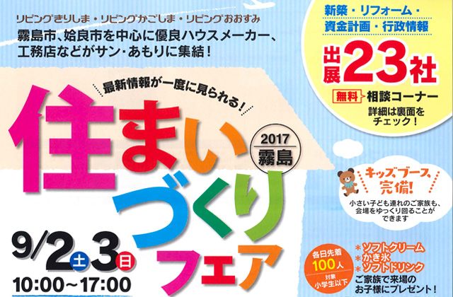 霧島市隼人町にて「住まいづくりフェアin霧島2017」を開催