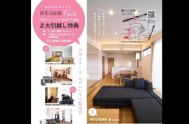 姶良市西餅田にて「デザイナーズ・モデルハウス販売会」を開催【2/29,3/1,7,8】