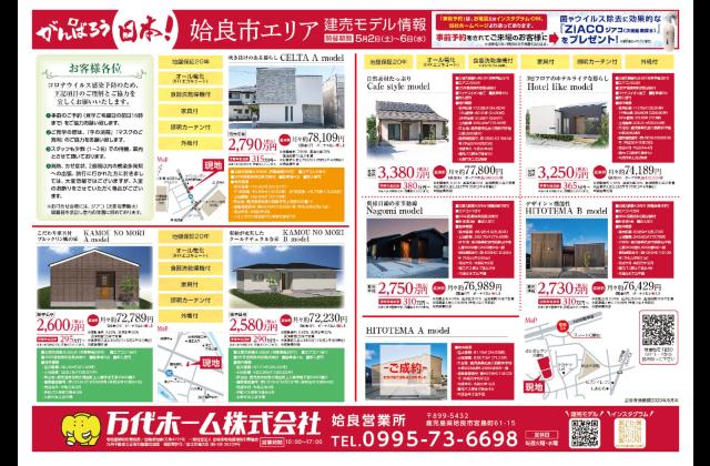 姶良市西餅田・蒲生町にて「モデル・建売・土地の販売会」を開催【5/2-6】