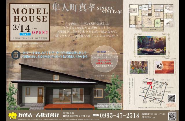 霧島市隼人町真孝に新モデルハウス「SHINKOU STYLEの家」がオープン【3/14-】