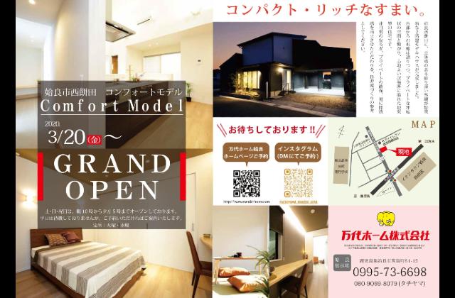 姶良市西餅田にて新しい2階建てモデルハウス「コンフォートモデル姶良」がオープン【3/20-】