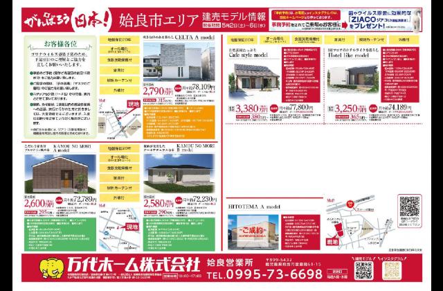 姶良市にて「完全予約制のモデル・建売・土地の販売会」を開催【5/23,24】