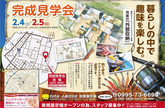 万代ホーム 姶良市東餅田にて「暮らしの中で趣味を楽しむ。」完成見学会