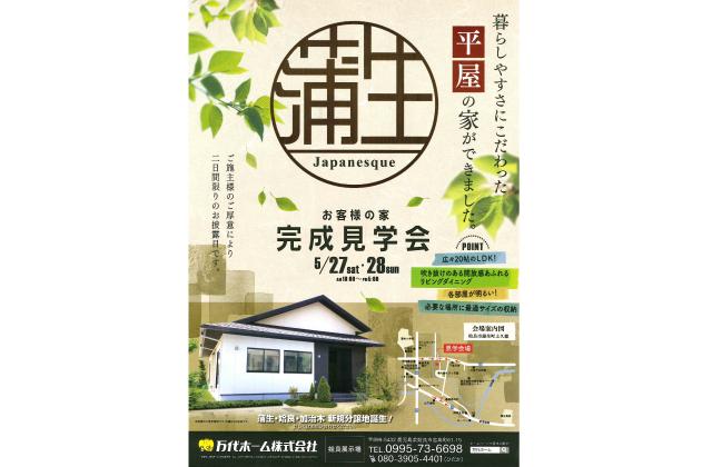 万代ホーム 姶良市蒲生町にて『暮らしやすさにこだわった平屋の家』完成見学会開催