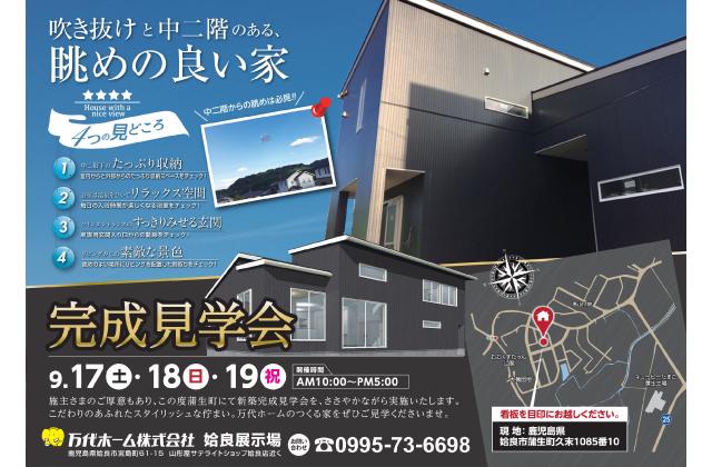 万代ホーム 「吹き抜けと中二階のある眺めの良い家」姶良市蒲生町で完成見学会