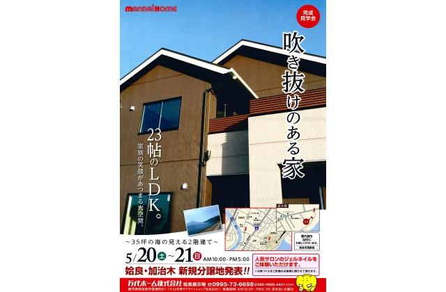 万代ホーム 姶良市西餅田にて『吹き抜けのある家』完成見学会開催