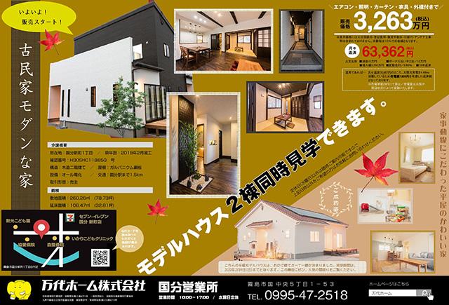 霧島市国分新町 万代ホームの建売住宅【2階建て】
