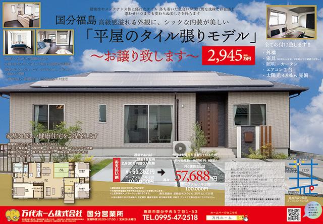 霧島市国分福島タイルモデル 万代ホームの建売住宅【平屋】