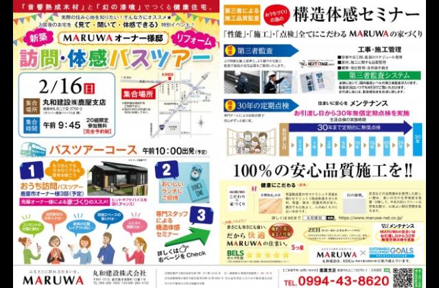 maruwa (1)鹿屋市札元発、見て・聞いて・体感できる「オーナー様邸訪問・体感バスツアー」開催【2/16】