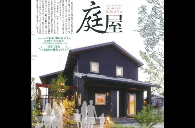 姶良市西餅田にて「エアベール姶良庭屋モデル」が最終公開【2/8,9】