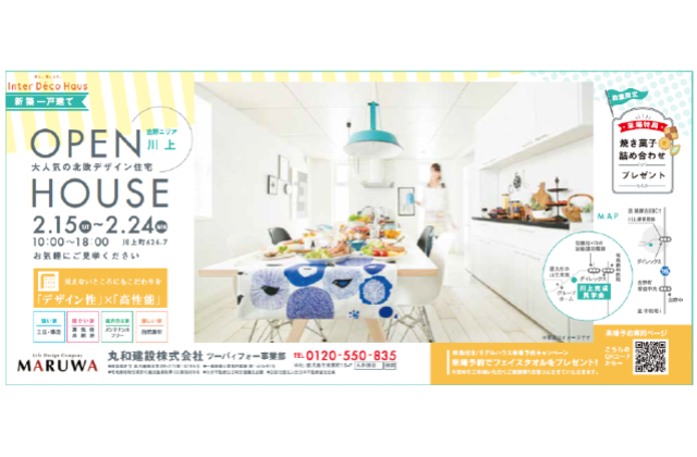 鹿児島市川上町にて「北欧デザイン住宅」の完成見学会【2/15-24】