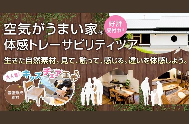 丸和建設 鹿児島市東開町発 モデルハウスや工場を見学できる「トレーサビリティーツアー」