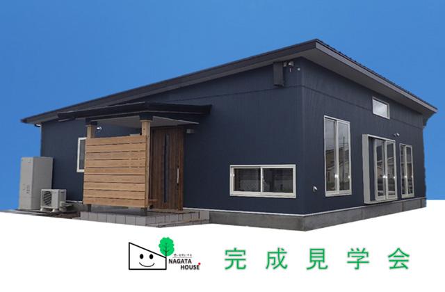 霧島市国分下井30坪の平屋建て完成見学会!【ナガタハウス】