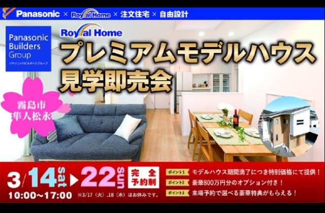 霧島市隼人町にてプレミアムモデルハウスの見学即売会【3/14-22】