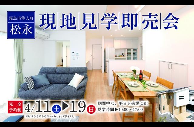 霧島市隼人町にてモデルハウスの現地即売会【4/11-19】