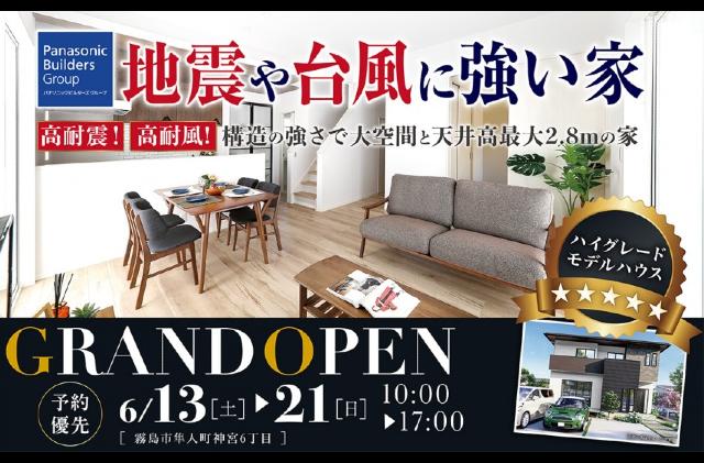 霧島市隼人町にて「モデルハウスのグランドオープンイベント」開催【6/13-21】