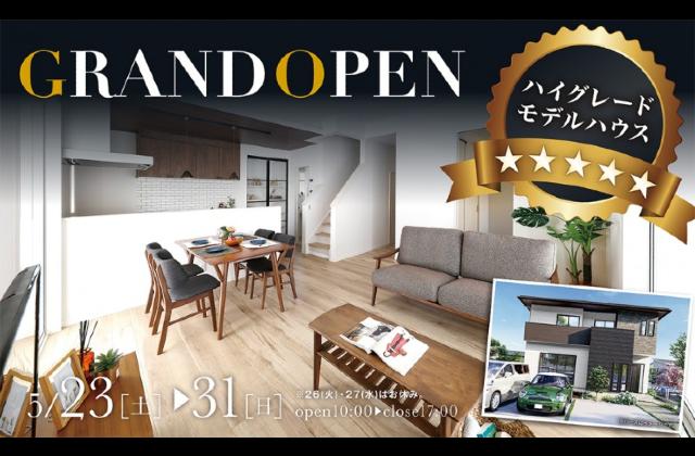 霧島市隼人町にてモデルハウスのグランドオープンイベントを開催【5/23-31】