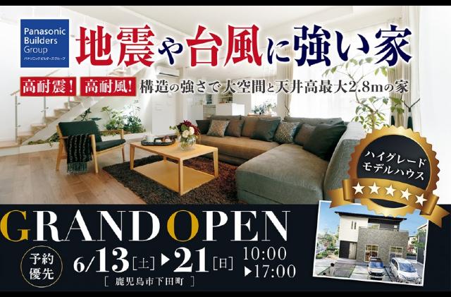 鹿児島市下田にて「モデルハウスグランドオープンイベント」を開催【6/13-21】