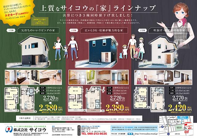 サイコウ 吉野建売「気持ちのいいリビングの家」「広いLDK・収納が魅力的な家」「吹き抜け・開放感のある家」