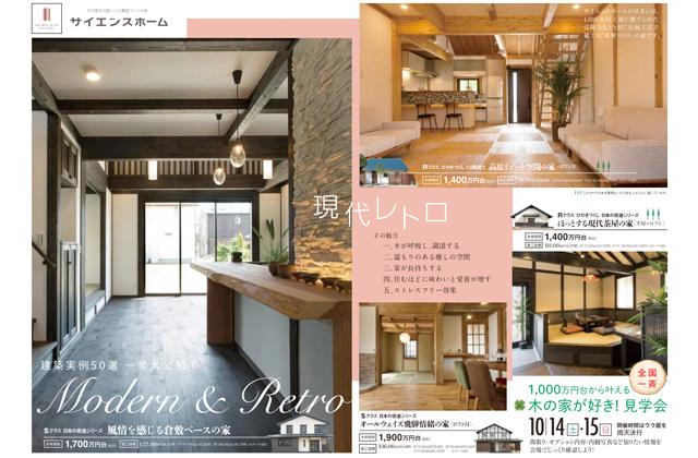 サイエンスホーム 鹿児島市田上にて「無垢の家が高いという常識を覆す『Rクラス』の家」の体感見学会