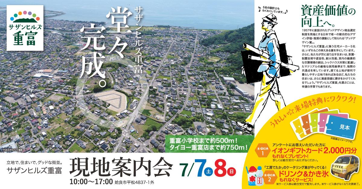 鹿児島市へのアクセス良好! 姶良市の最新分譲地「サザンヒルズ重富」