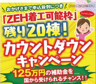 七呂建設 ZEH キャンペーン