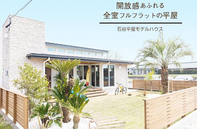 七呂建設 石谷平屋モデルハウス「開放感あふれる全室フルフラットの平屋」(鹿児島市)