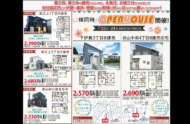 鹿児島市下伊敷・坂之上にて建売住宅の2棟同時オープンハウスを初開催【2/22-24】