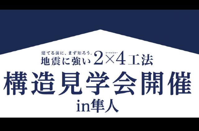 霧島市隼人町にある建築中のモデルハウスにて構造見学会【3/22】