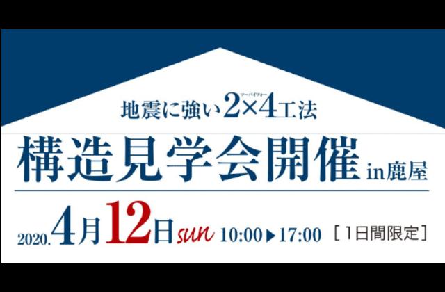 鹿屋市にて1日限定!地震に強い2×4の構造見学会【4/12】