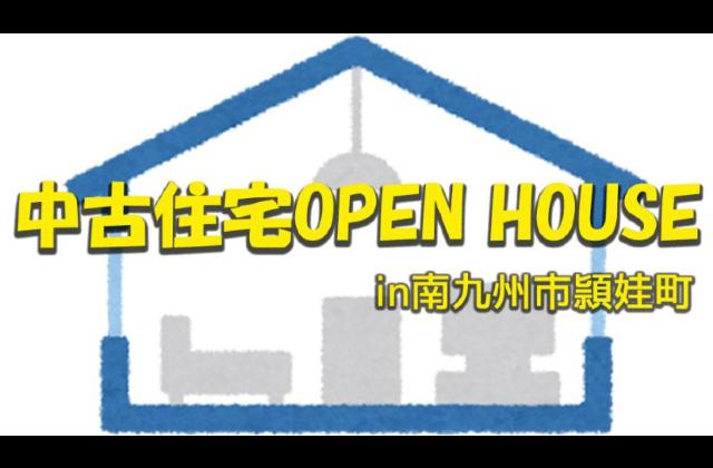 南九州市頴娃町にて平屋中古住宅のオープンハウス【4/11,12,18,19】