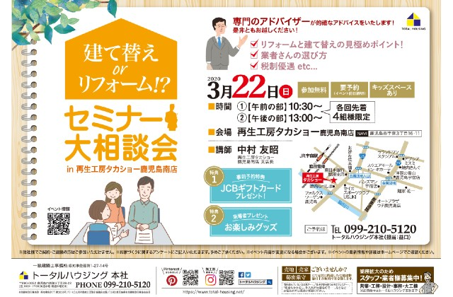 鹿児島市宇宿にて「建て替えorリフォーム!?大相談会」開催【3/22】