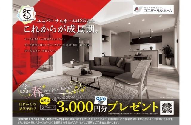 「春のマイホームフェア」を開催【4/28-6/30】