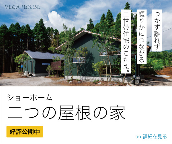 ショーホーム「二つの屋根の家」好評公開中