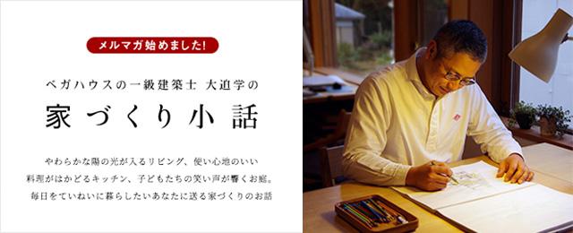 ベガハウスの一級建築士 大迫さんによるメールマガジン