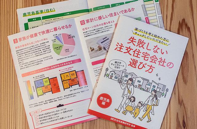 『失敗しない注文住宅会社の選び方』小冊子無料プレゼント