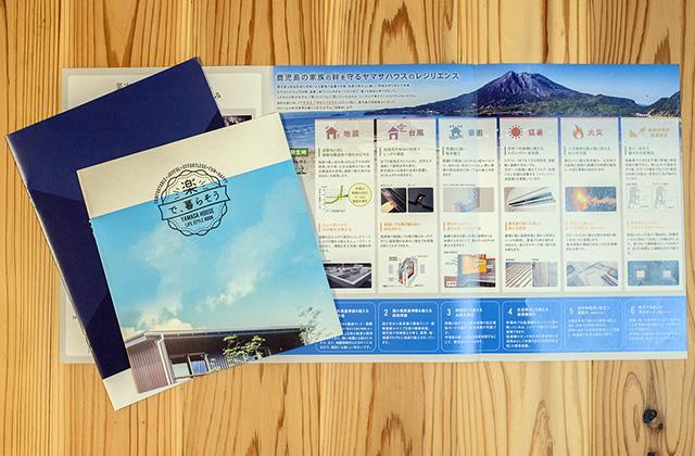 ヤマサハウスのパンフレットや会社案内でも鹿児島ならではの家づくりの注意点がまとめられています