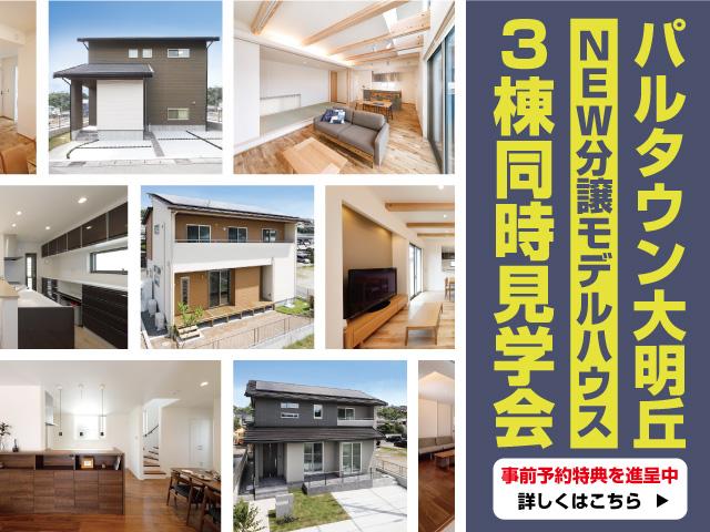 『分譲モデルハウス 3棟同時見学会』in パルタウン大明丘